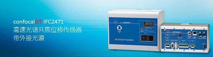 高速光谱共焦位移传感器控制器IFC2471