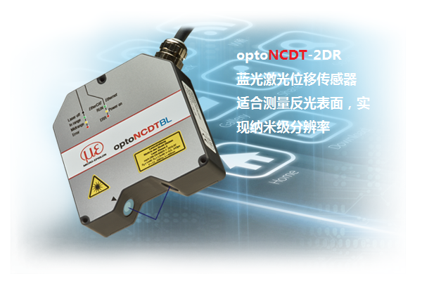 optoNCDT 2300-2DR 全反射面激光位移传感器